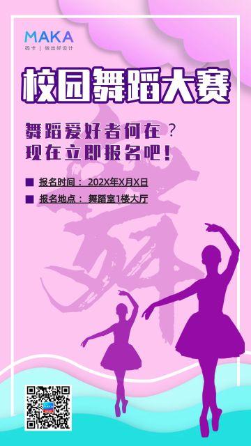 校园舞蹈大赛宣传海报
