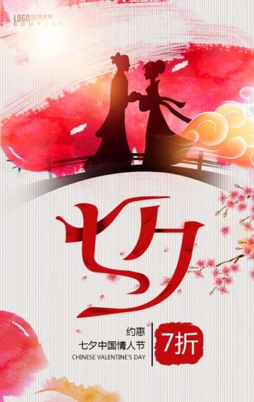 红色创意七夕情人节店铺促销推广活动模板