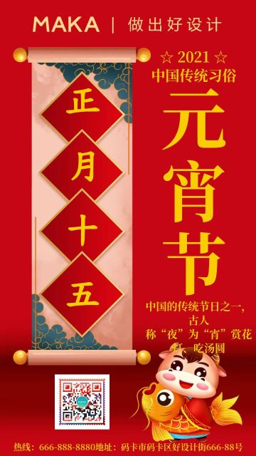 红色喜庆2021新年习俗宣传系列海报