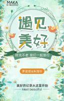 简约小清新情侣日常纪念相册H5