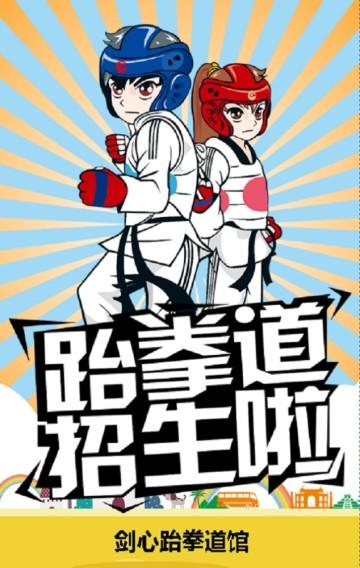爱上跆拳道 少年儿童成年高段位 开学培训招生