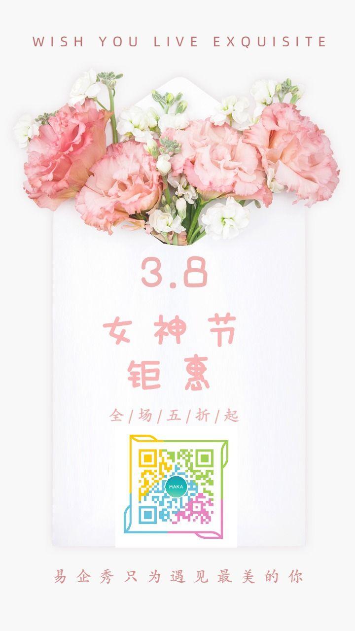 女神节公司店铺促销宣传清新海报
