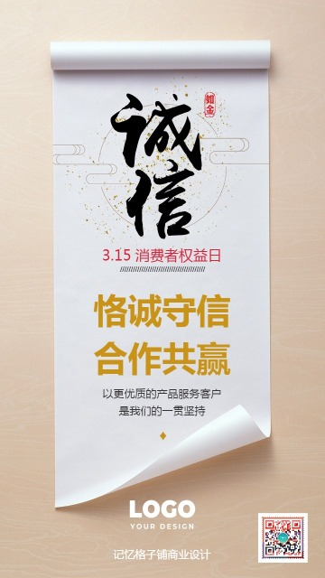 诚信315淡雅中国风书法企业宣传海报