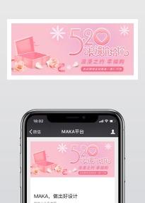 粉色清新可爱520表白520促销活动宣传微信公众号封面大图