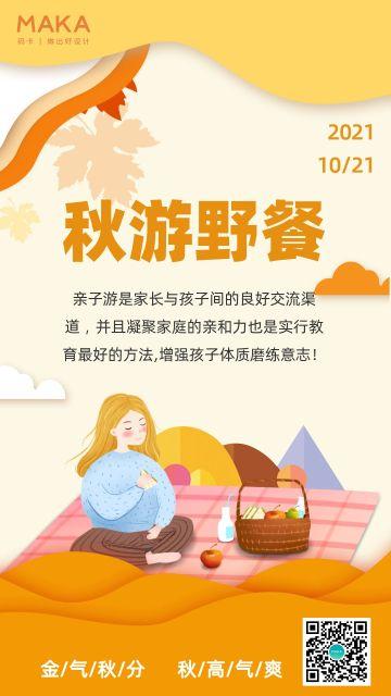黄色简约秋游野餐营海报模板
