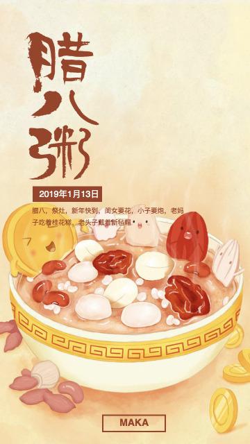 水彩插画风传统节日腊八节手机海报