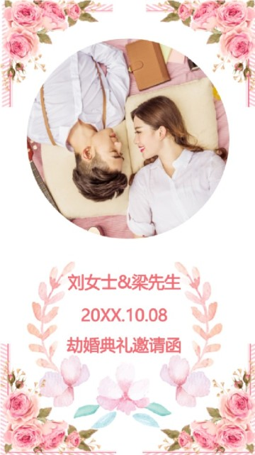 浪漫简约婚礼邀请函/婚礼邀请视频