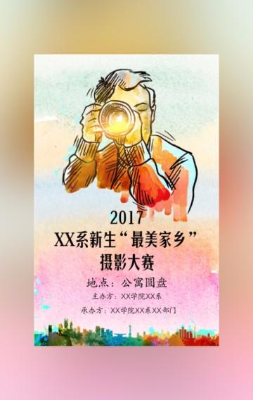 彩色手绘清新摄影大赛宣传H5