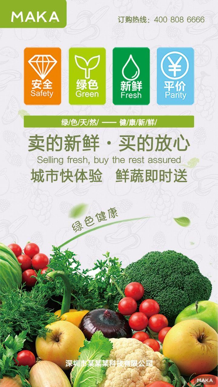 健康绿色食品
