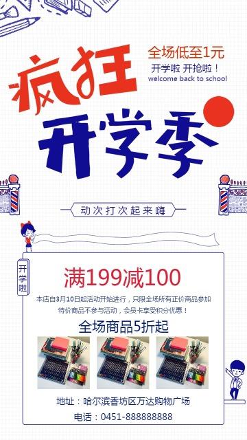 开学季店铺活动宣传促销海报