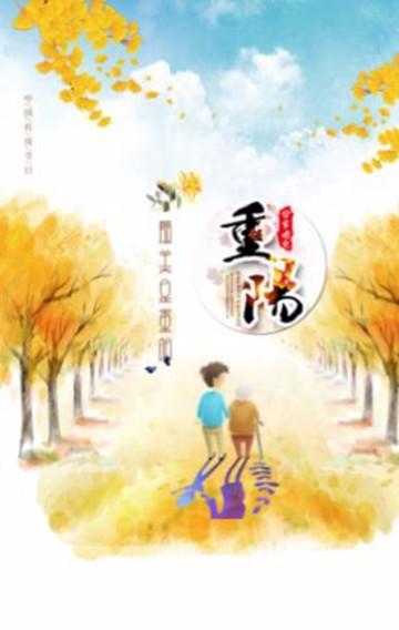 落叶系列重阳节传统文化节日古典风俗动态邀请函,适用于各种邀请场合