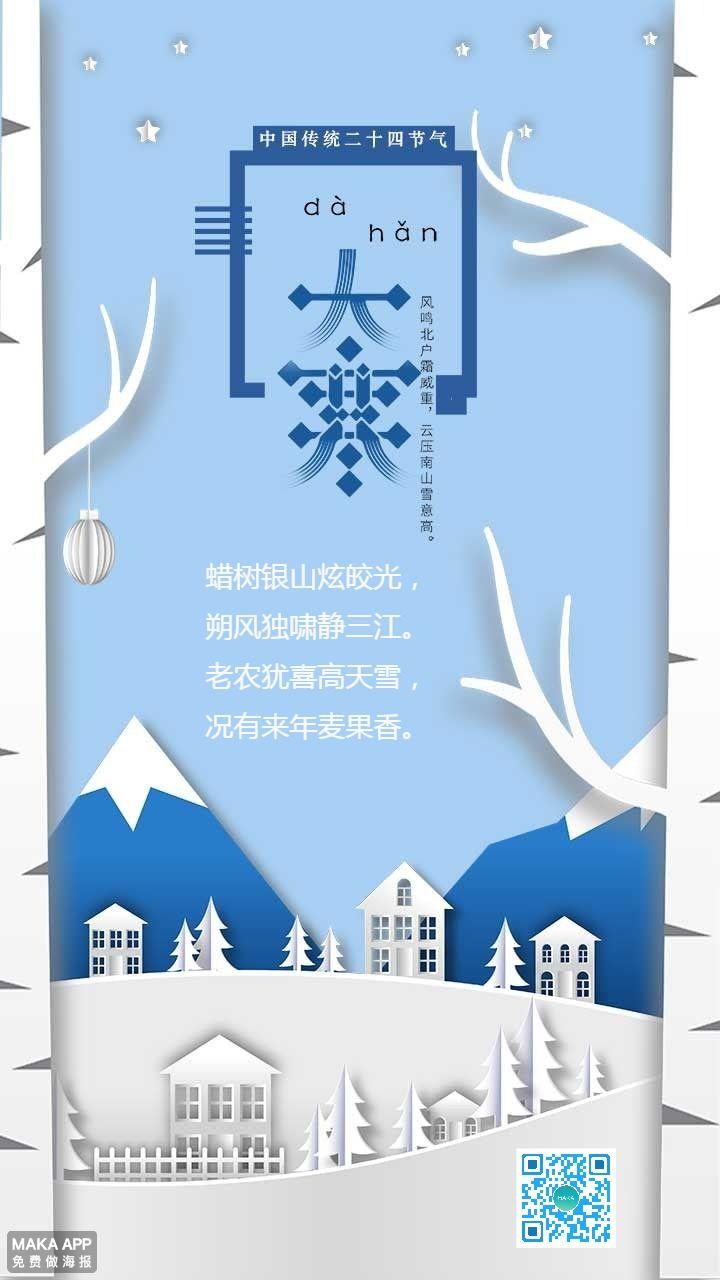 二十四节气祝福海报大寒海报大寒贺卡节气关怀个人企业通用大寒节气祝福模板