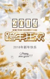 2018 狂欢跨年 酒会邀请函 大气金色 活动邀请 年会邀请