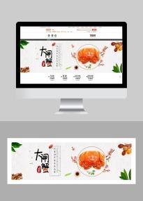 清新简约文艺餐饮美食闸蟹促销电商banner