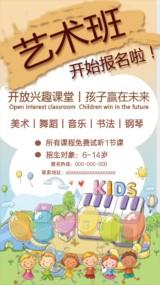 兴趣班艺术班培训班暑期招生宣传海报
