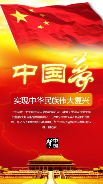 中国梦/中华民族伟大复兴/党建