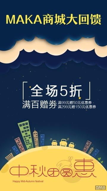 中秋国庆双节促销打折海报 商城 大回馈 团圆 优惠