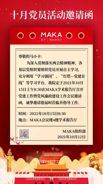 党员活动邀请函宣传海报