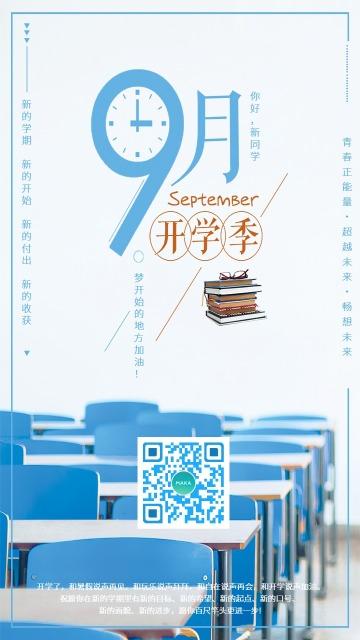 蓝色简单文艺风格9月开学季海报