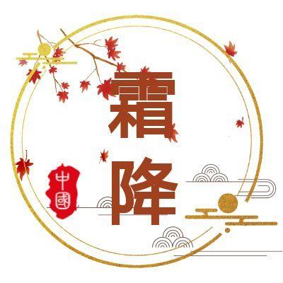 霜降简约中国风二十四节气科普宣传微信公众号封面小图