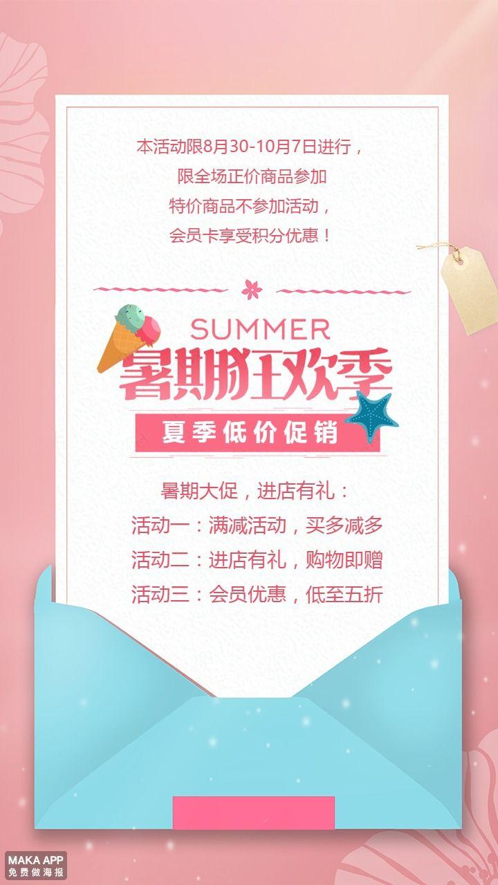 暑假狂欢季粉色优惠促销海报