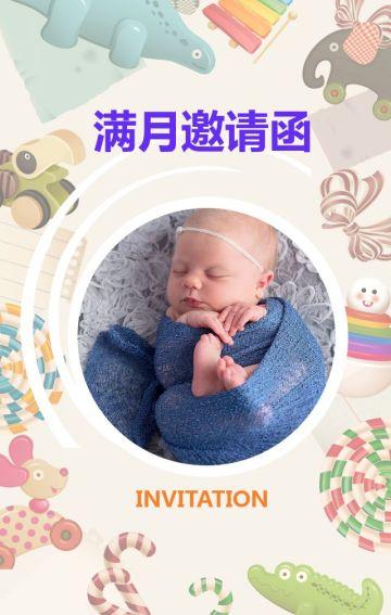 宝宝满月邀请函