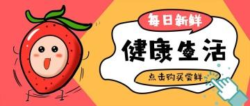 每日新鲜水果 健康生活公众号首图