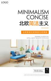 家居画册  家具画册   家居家居活动促销   商铺介绍