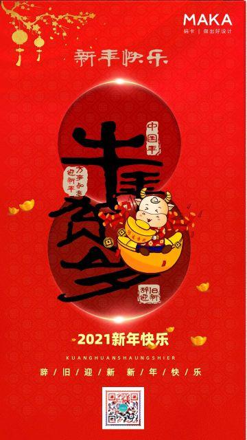 红色国潮国风2021牛年祝福日签宣传海报