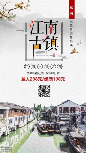 江南古镇旅游线路旅游报团毕业游蜜月游旅行社宣传海报