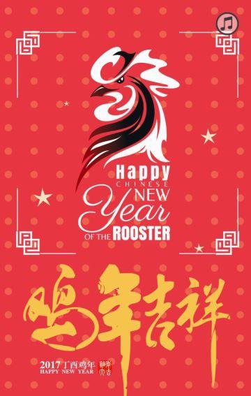 新年个人祝福贺卡