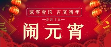 红色中国风风格闹元宵公众号封面头条