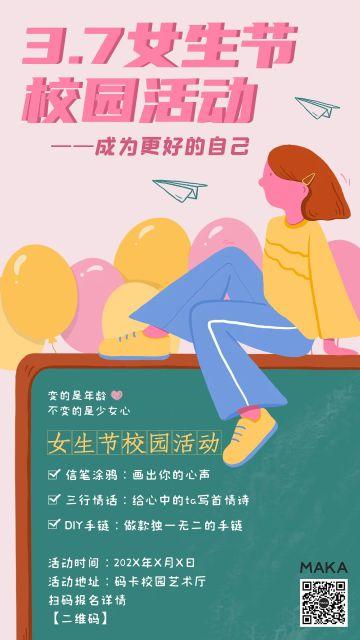 大学生校园插画风女生节宣传海报