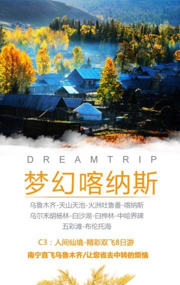 时尚简约梦幻喀纳斯新疆旅游宣传模板/国庆旅游攻略