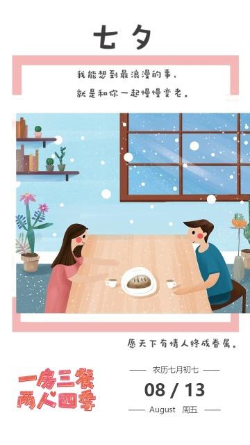 七夕简约插画小文艺心情日签