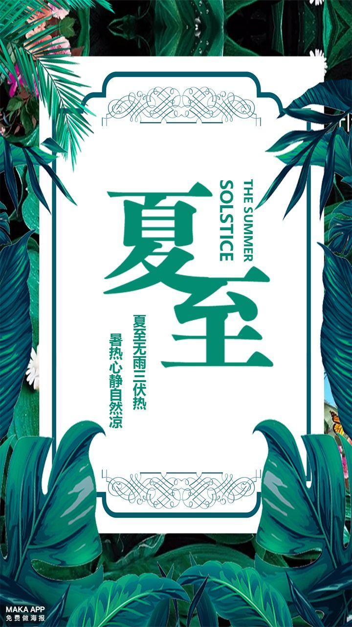 夏至夏至夏至绿色清新海报夏至