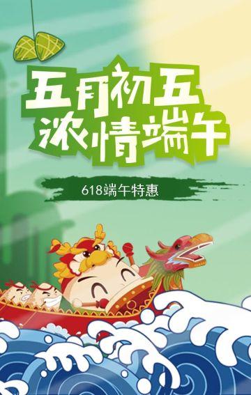 端午节 粽子 龙舟 浪花 618 特惠 促销 打折 卡通 可爱 手绘