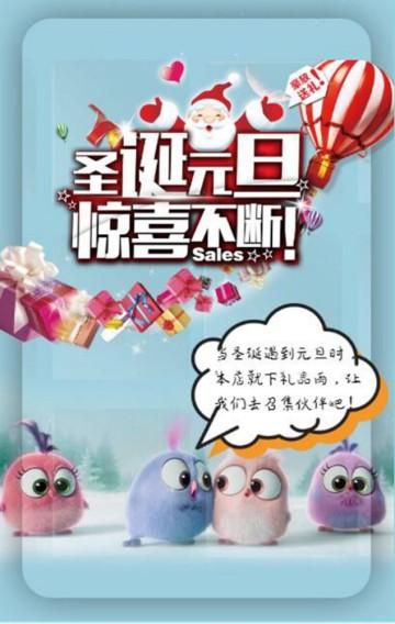 小清新 可爱卡通 圣诞节 元旦节 双旦 节日促销 宣传推广 优惠活动 打折活动