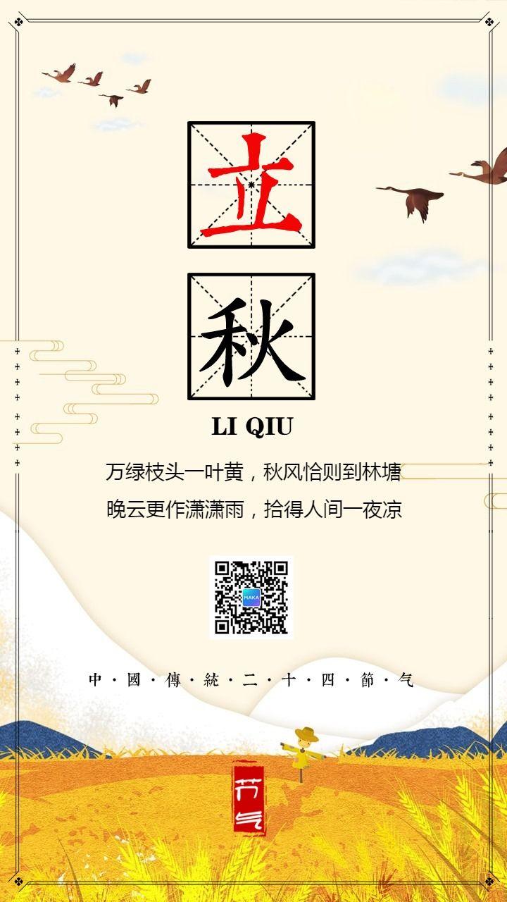 简约文艺传统二十四节气立秋日签海报
