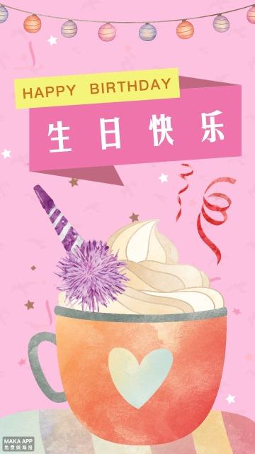 粉色卡通生日祝福贺卡手机海报