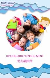 幼儿园招生模板