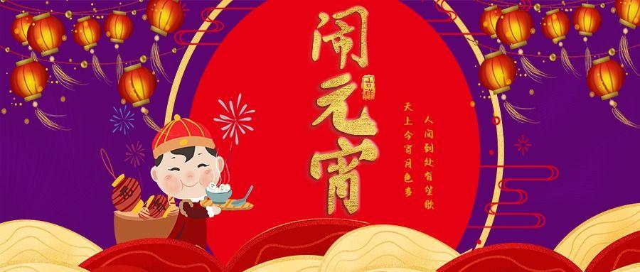 卡通手绘文艺清新红色紫色元宵节祝福宣传推广微信公众号封面--头条