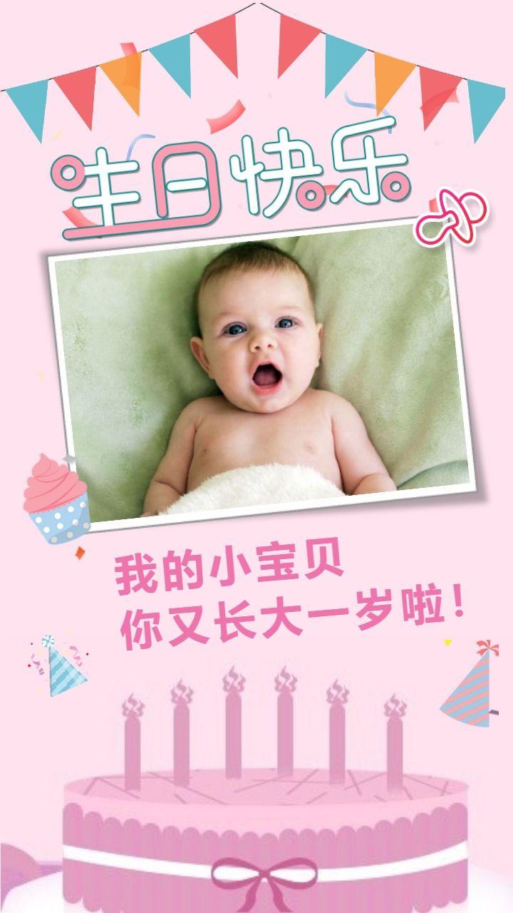 生日快乐卡通风格宝宝生日祝福贺卡海报模板