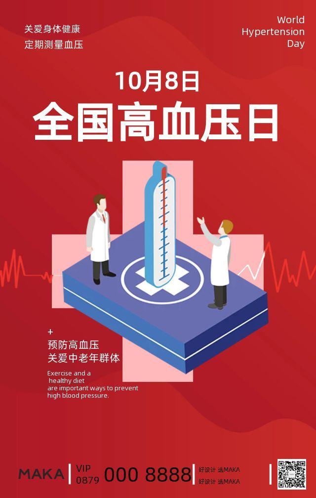 红色简约全国高血压日健康行业宣传手机海报