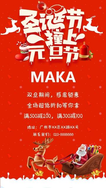 圣诞节元旦双旦狂欢商家促销超低折扣感恩钜惠红色背景