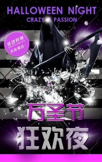 极致炫酷酒吧/ktv/万圣节活动/舞会狂欢/开业活动H5模板