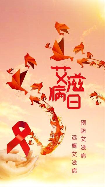 预防艾滋病社会公益宣传海报