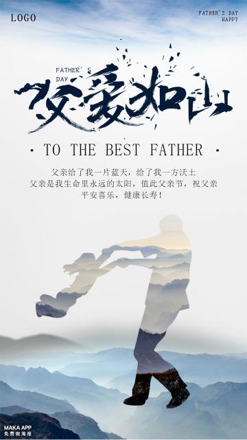父亲节 感恩父亲节 祝福 快乐 海报 贺卡 父爱如山 致敬 感恩