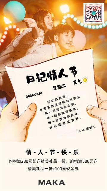 浪漫日记情人节宣传海报