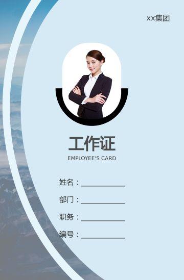 简约办公印刷出入身份工作证